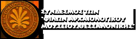 ΣΥΝΔΕΣΜΟΣ ΦΙΛΩΝ ΑΡΧΑΙΟΛΟΓΙΚΟΥ ΜΟΥΣΕΙΟΥ ΘΕΣΣΑΛΟΝΙΚΗΣ